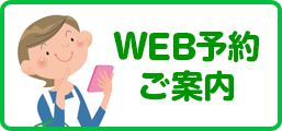 WEB予約ご案内
